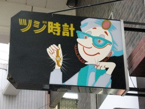 watch shop sign-Gifu
