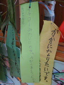 "Tanabata wishes: ""I want to be a baseballpalyer like Ichiro."" ""I want to be artist."""