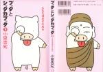 ブッタとシッタブッタ book cover